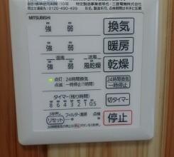 お風呂リフォーム(茨城県常総市)